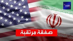 صفقة تلوح في الأفق مع إيران بشأن النووي