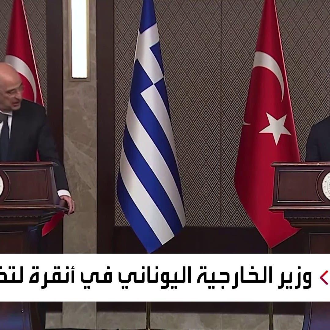 سجال دبلوماسي على الهواء بين وزيري خارجية تركيا واليونان