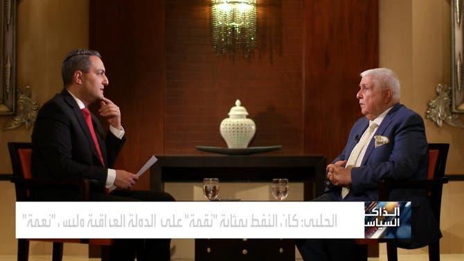 وزير عراقي سابق لـ