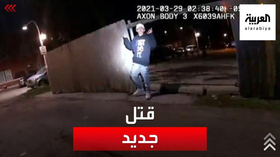 فيديو جديد يوضح مقتل طفل على يد ضابط في شيكاغو قبل نحو أسبوعين