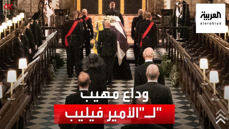 الأمير فيليب.. جنازة مهيبة