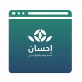 Saudi Arabia launches national campaign for charitable activities on 'Ehsan' platform