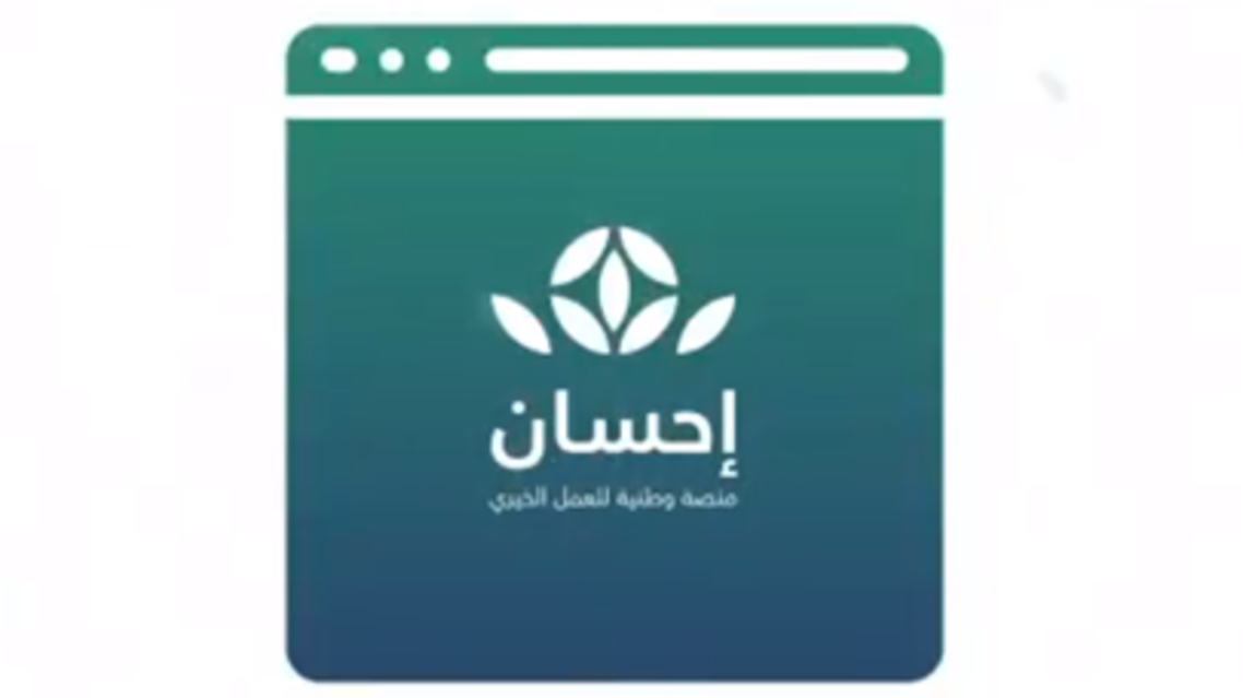 Saudi Arabia launched on Friday the National Campaign for Charitable Activities on its national Platform for Charitable Work (Ehsan). (Twitter)