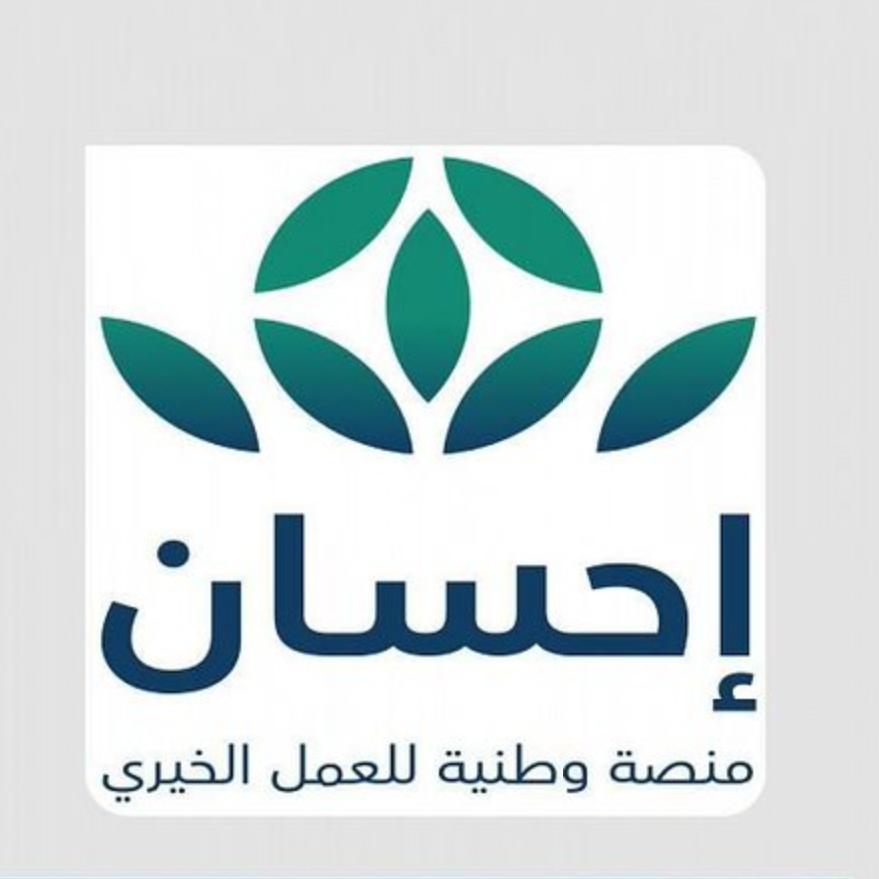 عبر إحسان.. انطلاق الحملة الوطنية للعمل الخيري بالسعودية