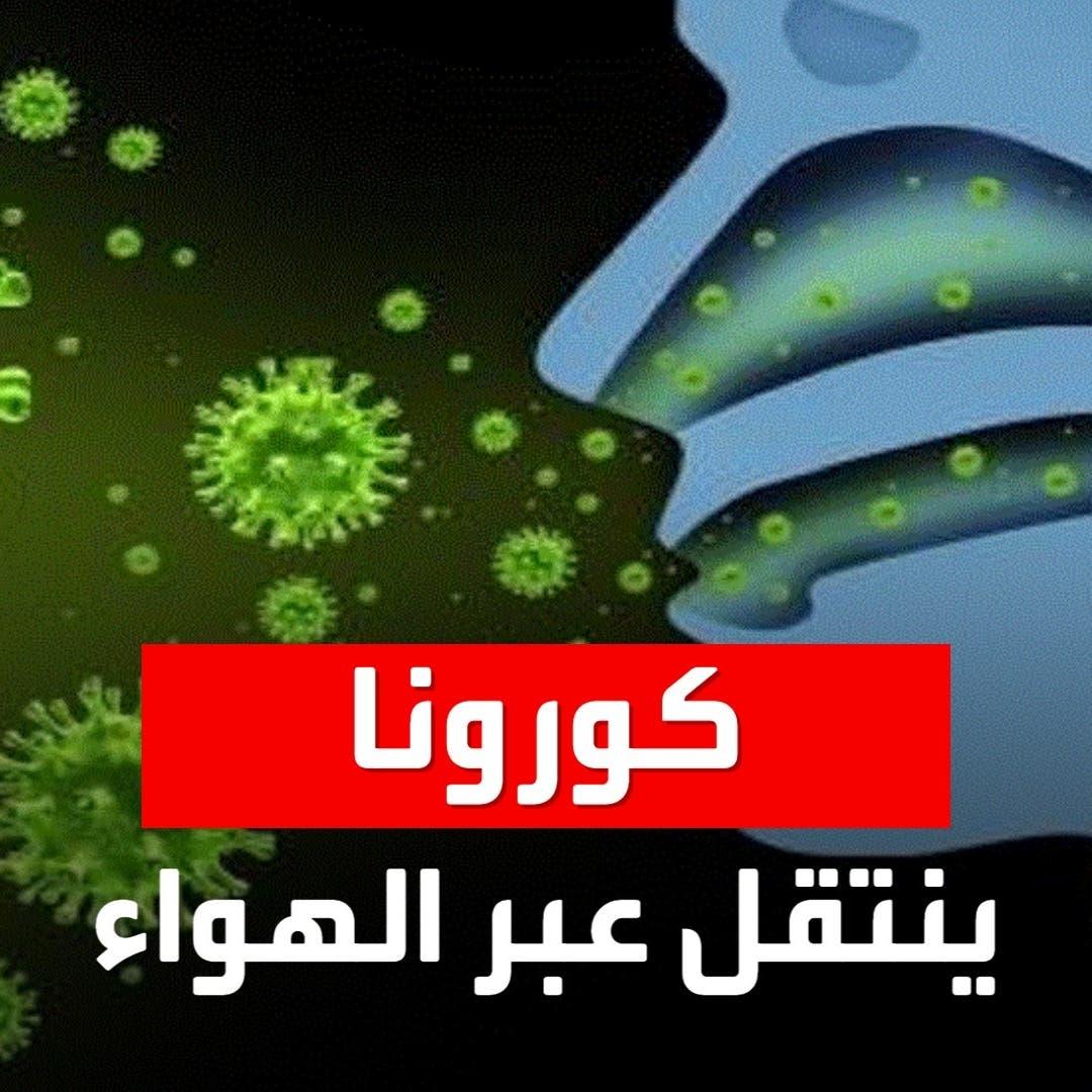 10 أدلة تؤكد انتقال فيروس كورونا عبر الهواء