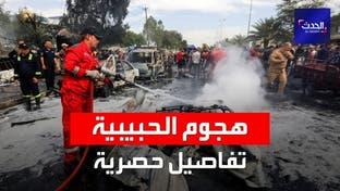 """تفاصيل """"غير متوقعة"""" عن هجوم الحبيبية في بغداد"""