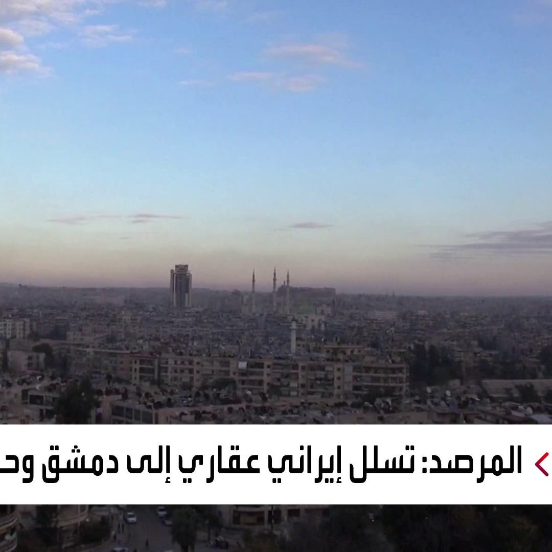 مثلث دمشق حمص دير الزور.. تسلل عقاري إيراني في سوريا