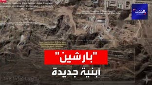 """إيران تحصّن موقع """"بارشين"""" العسكري """"المشبوه"""" بتلال مضادة للانفجار"""