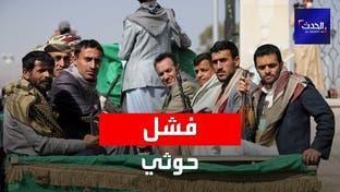 فشل حوثي في حشد مقاتلين من قبائل خولان على جبهات مأرب