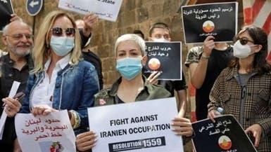 اعتصام أمام الخارجية اللبنانية يطالب بقطع العلاقات مع إيران وطرد السفير