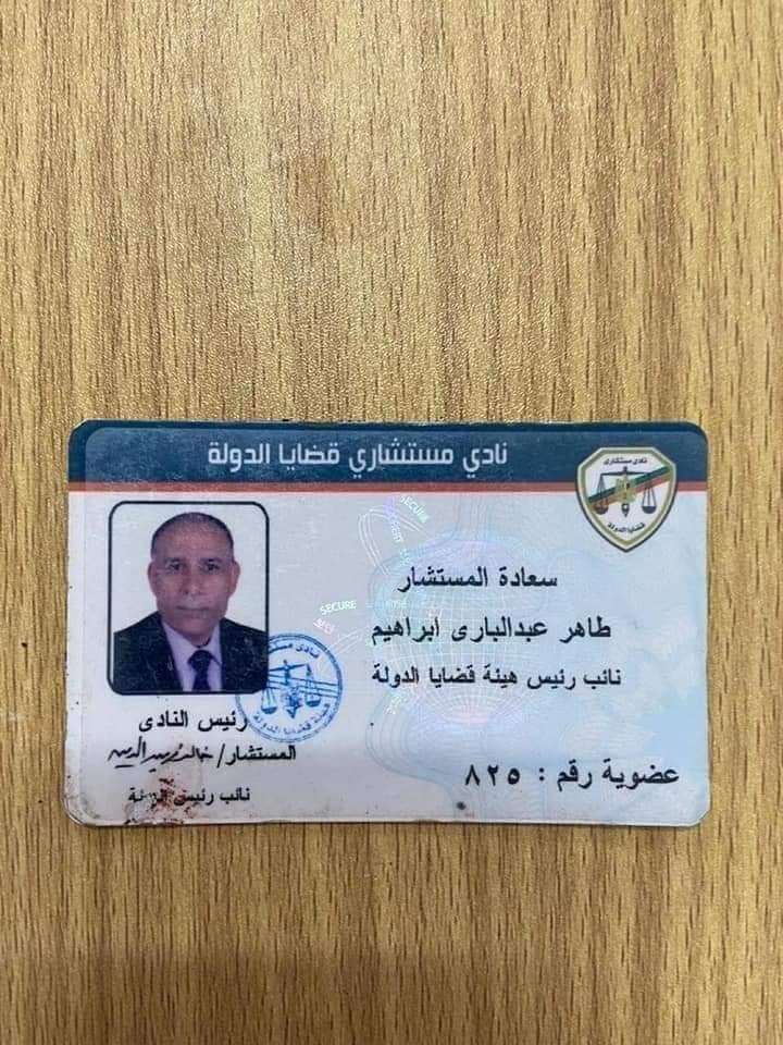 بطاقة المستشار طاهر عبد الباري إبراهيم سعيد