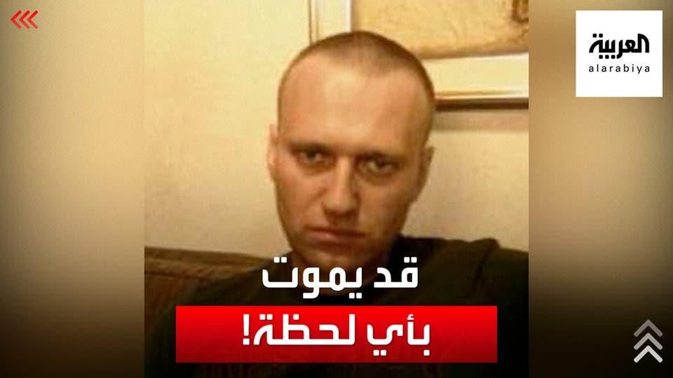 نافالني يحتضر! أطباء المعارض الروسي يطالبون بالوصول العاجل إليه بعد تدهور وضعه الصحي