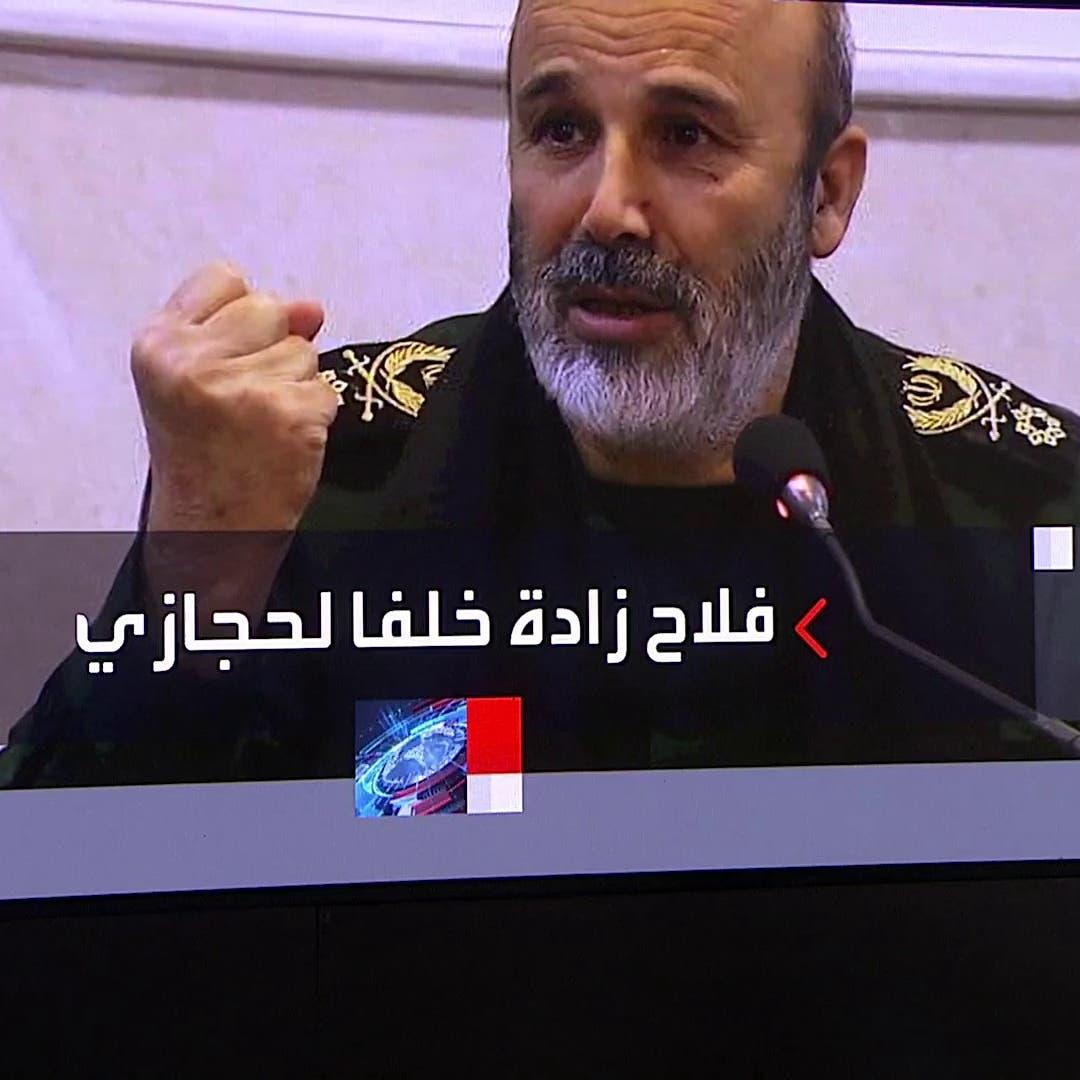 من هو رضا فلاح زادة نائب قائد فيلق القدس بالحرس الثوري الإيراني الجديد؟