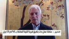كم ستضيف ضريبة القيمة المضافة لإيرادات عمان؟