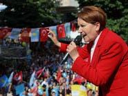 حزب تركي معارض يطالب الحكومة بتوضيحات حول مليارات مفقودة