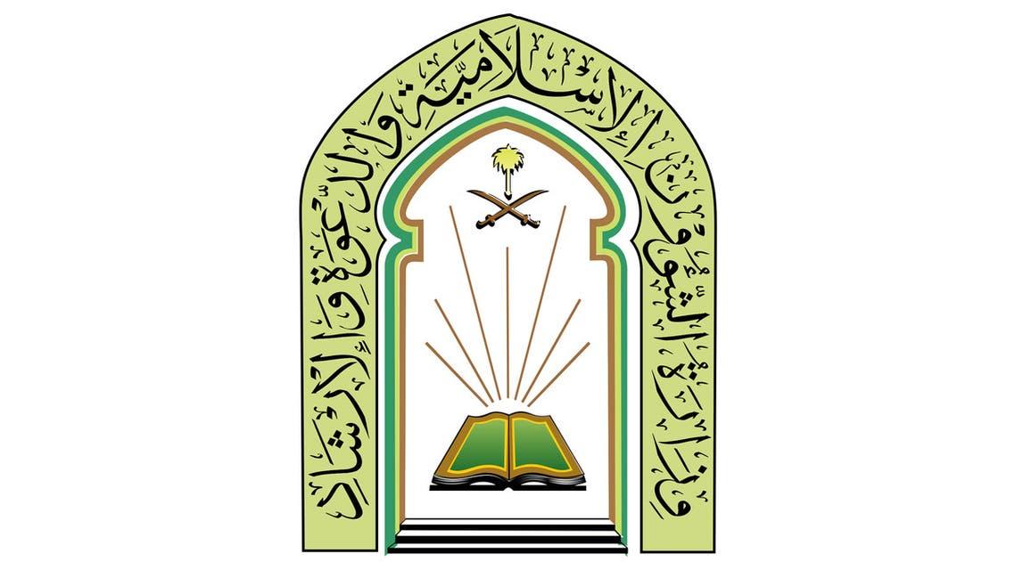 وزارة الشؤون الإسلامية والدعوة والإرشاد في السعودية