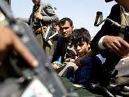 ميليشيا الحوثي تطلق صاروخا على حي سكني في مأرب