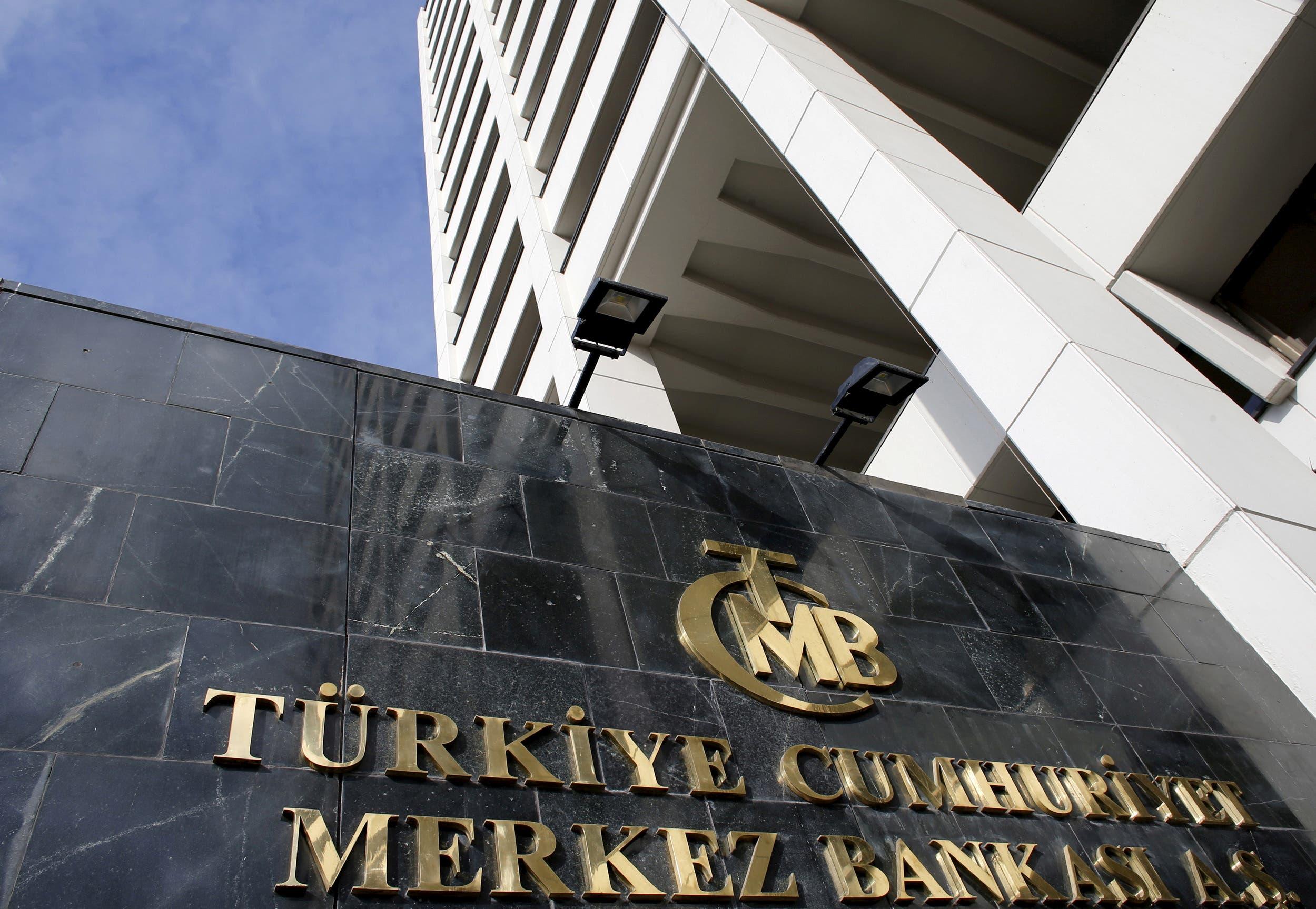 المصرف المركزي التركي في أنقرة