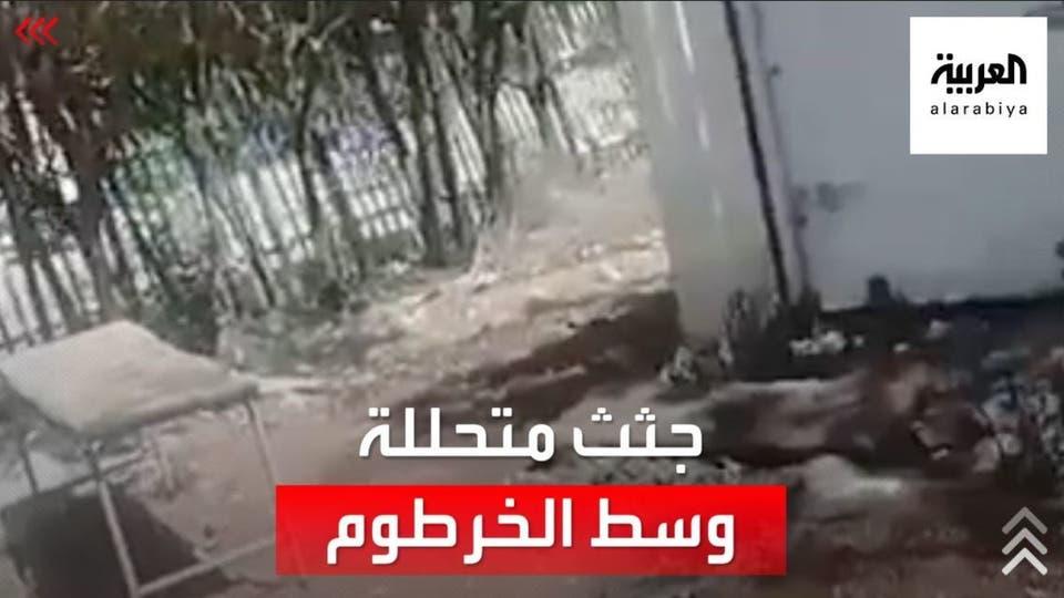 عشرات الجثث البشرية المتحللة وسط حي سكني بالخرطوم.. والأهالي يستغيثون