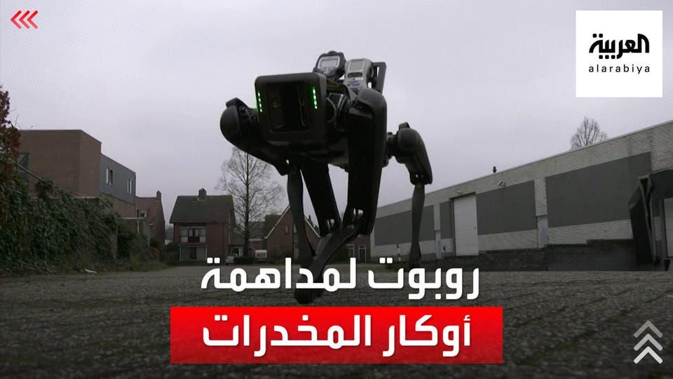 روبوت مخصص لمداهمة أوكار تجار المخدرات