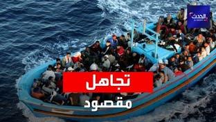 تحقيقات إيطالية تثبت تجاهل خفر السواحل الليبي لقوارب مهاجرين تحتاج المساعدة