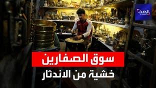 أشهر سوق لصناعة النحاس في العراق مهدد بالاندثار