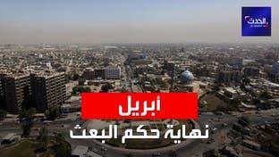 ارتبط بسقوط نظام صدام حسين.. خصوصية كبيرة يحظى بها شهر أبريل عند العراقيين