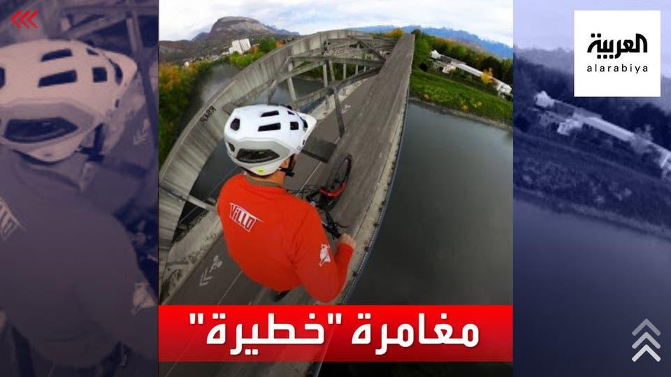 مشاهد تحبس الأنفاس لفرنسي يخاطر بحياته على حافة جسر عرضه سنتيمترات