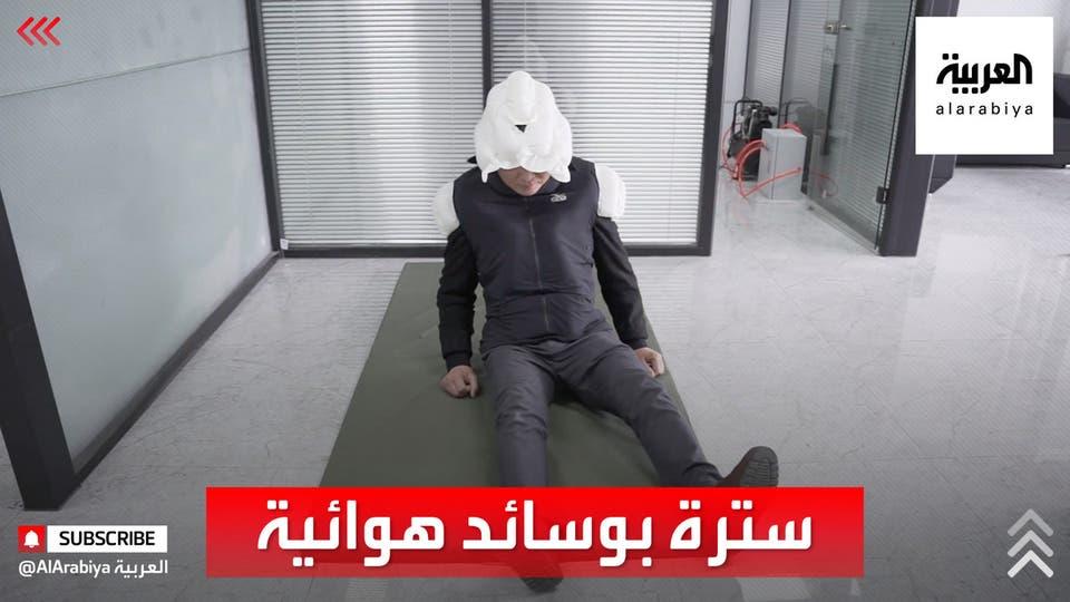 سترة ذكية تحمي مرتديها عند السقوط أو الاصطدام