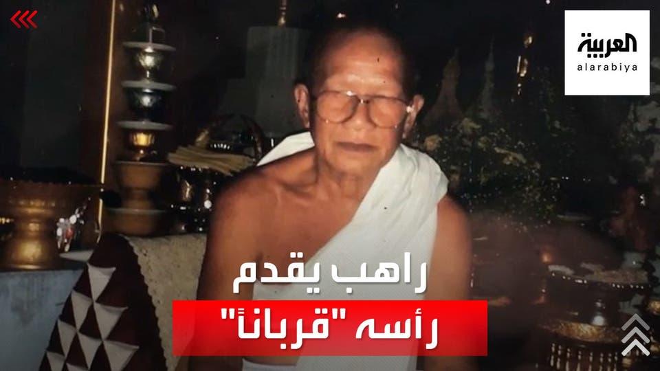 خلال طقس بوذي مرعب.. راهب تايلاندي يقطع رأسه ويقدمه