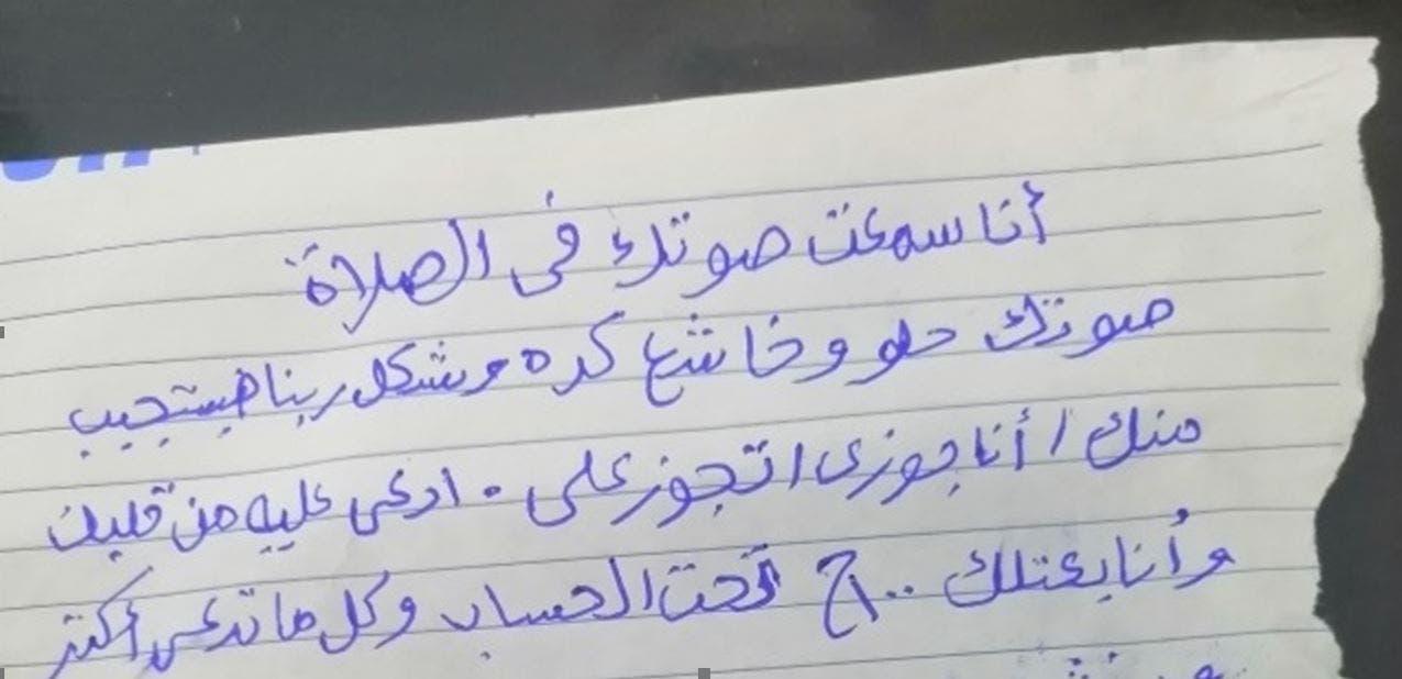 رسالة السيدة للإمام