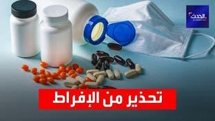 الصحة العالمية تحذر من الإفراط في تناول الأدوية والفيتامينات