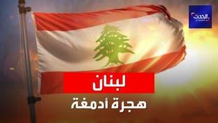 بعد القضاة والأطباء.. الهجرة تطرق أبواب أساتذة لبنان