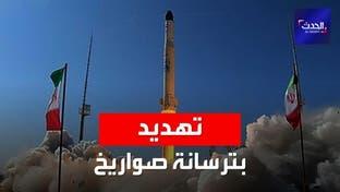 بصواريخ جديدة.. تنامي مخاطر ترسانة أسلحة إيران في المنطقة