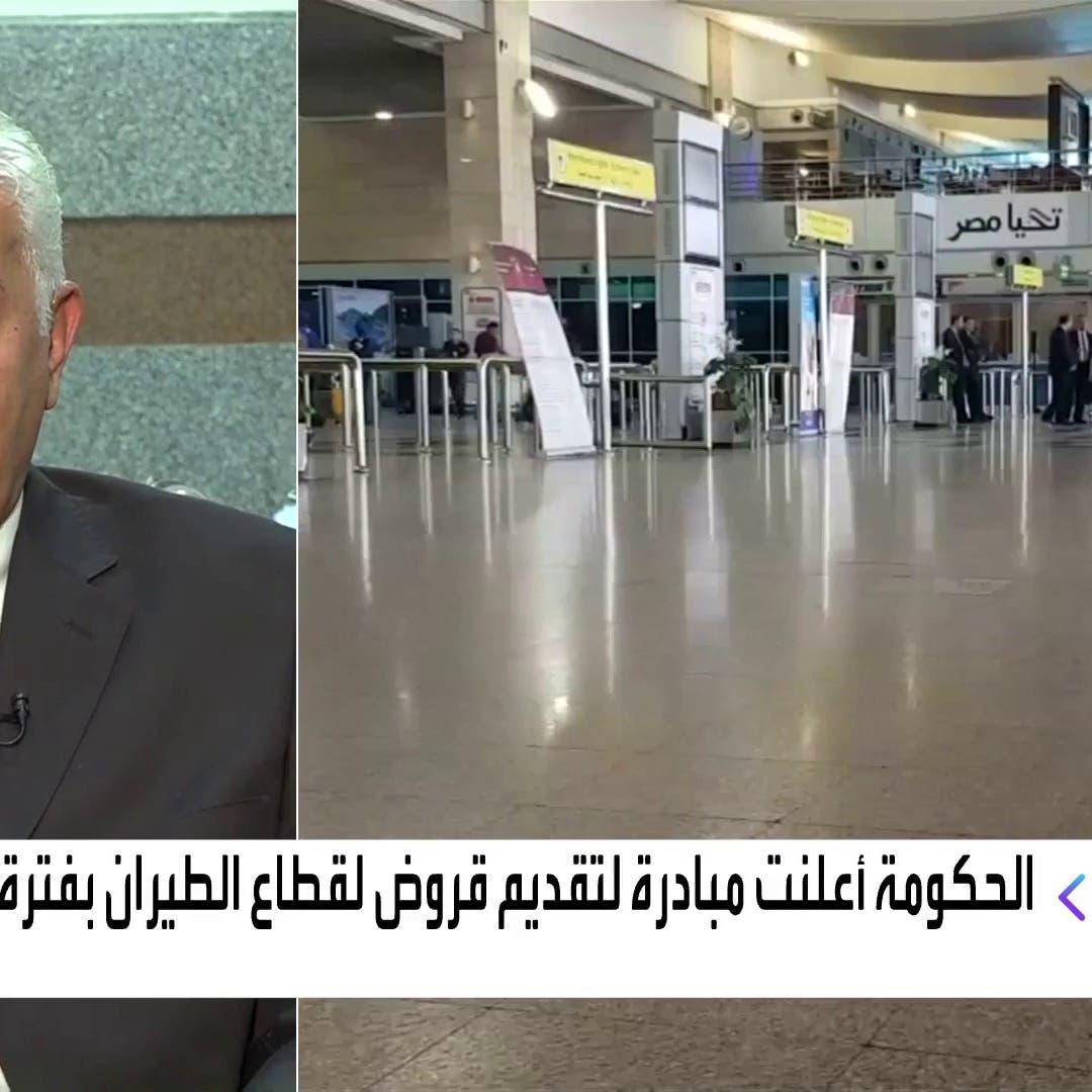 هكذا تأثرت 23 شركة طيران خاصة في مصر بتداعيات كورونا