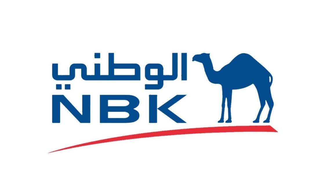 بنك الكويت الوطني مناسبة