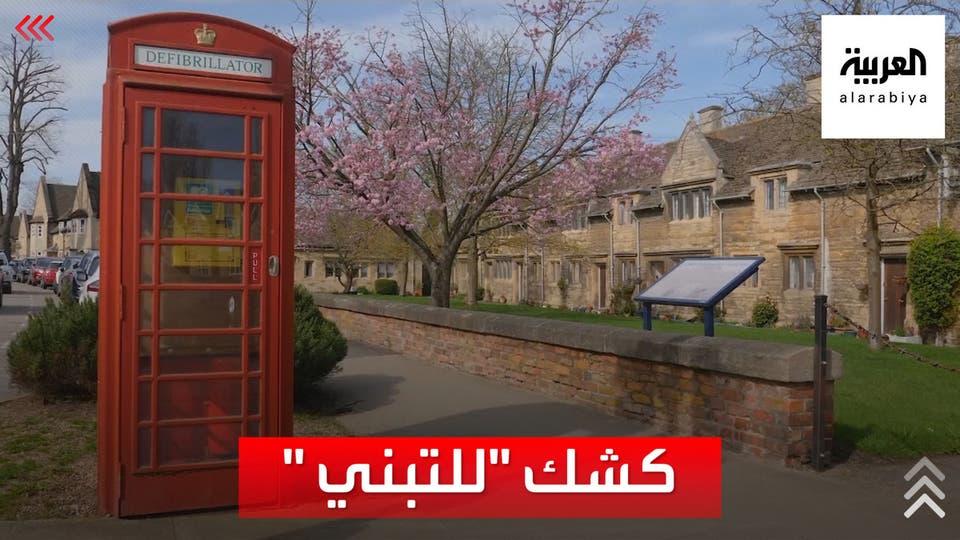أكشاك الهاتف في بريطانيا للتبني