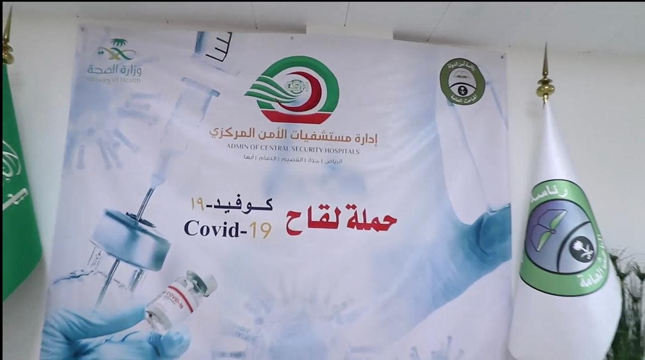 لافتة الإعلان عن حملة التطعيم بالسجون