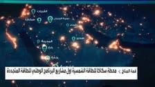 بالتفصيل.. هذه جهود السعودية نحو تحقيق المزيج الأمثل للطاقة