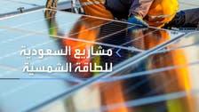 ما هي أهم مشاريع السعودية في مجال الطاقة الشمسية؟