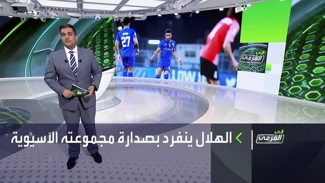 في المرمى | فوز الهلال وأهلي جدة في دوري أبطال آسيا