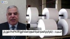 """رئيس """"صناعة الورق"""" للعربية: 4 عوامل قفزت بأرباح الربع الأول 2021"""