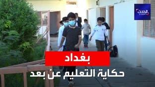 حكاية جديدة من حكايات بغداد.. طلاب يروون حكايتهم مع الدراسة عن بعد