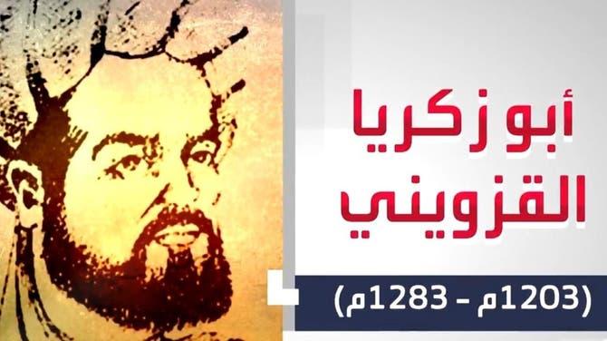 علماء غيروا التاريخ | أبو زكريا القزويني