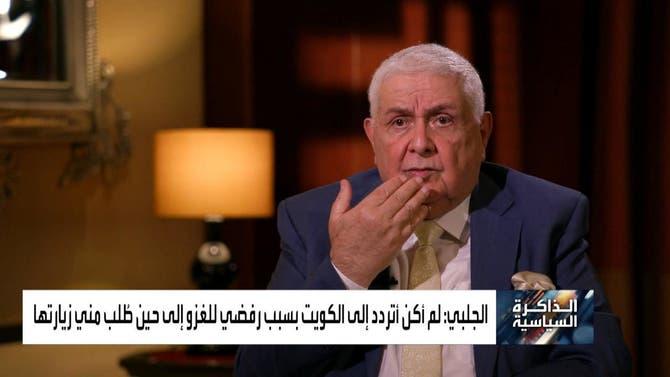 الذاكرة السياسية | عصام الجلبي - وزير النفط العراقي الأسبق - الجزء الثاني