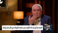 الجلبي يروي كيف التف على قرار صدام بشأن مصافي نفط الكويت