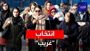 """إيران عضو في لجنة """"وضع المرأة"""".. وهيئة أممية تعلق: """"يوم أسود لحقوق المرأة"""""""