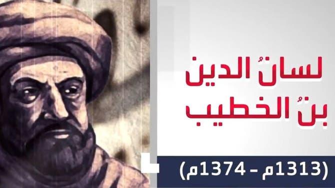 علماء غيروا التاريخ | لسان الدين بن الخطيب