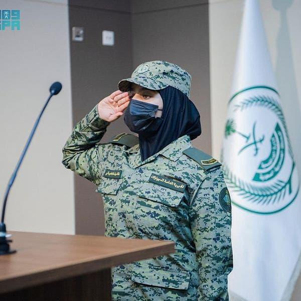 السعودية.. تخريج 365 مجندة بالجوازات عبر تقنية الاتصال المرئي