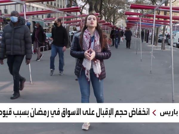 كيف غيرت كورونا أجواء رمضان في فرنسا؟